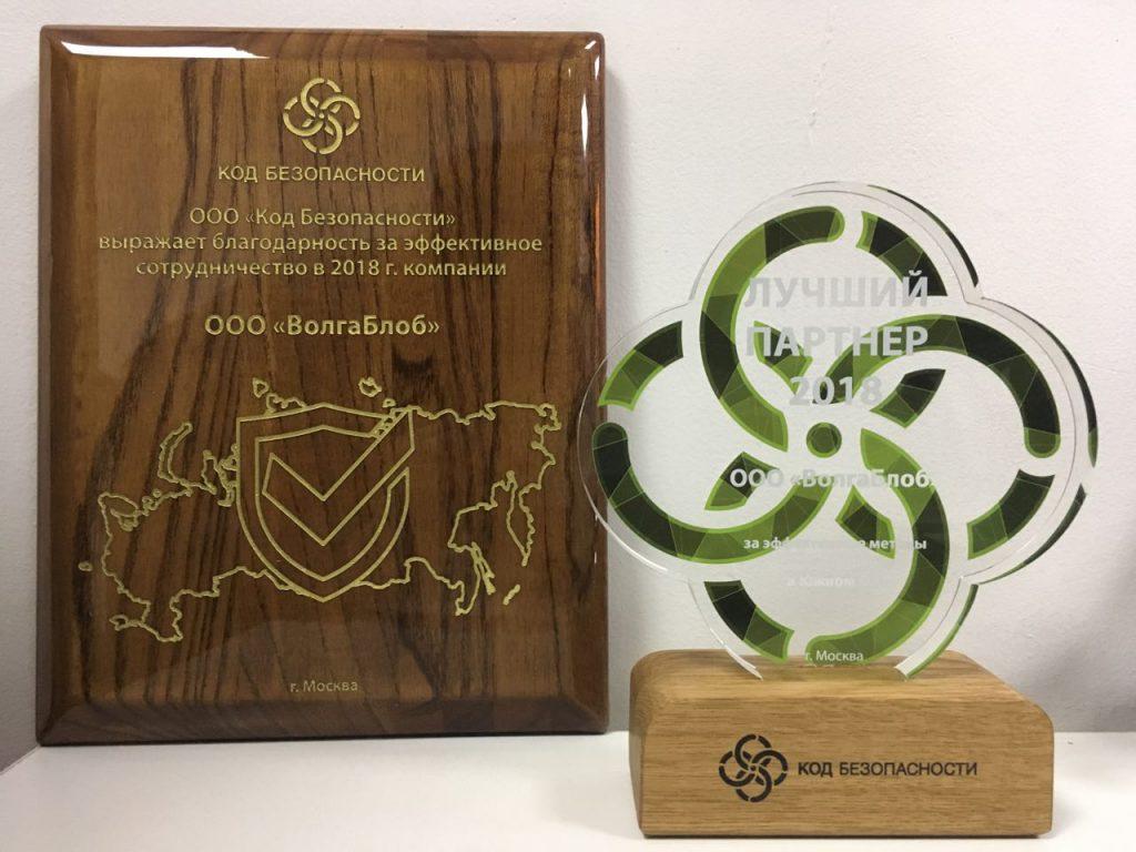 ВолгаБлоб - лидер продаж Кода Безопаности