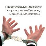 Цифры и факты корпоративного мошенничества