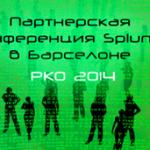 Партнерская конференция Splunk в Барселоне PKO 2014