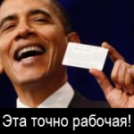 Антифрод-удар по Обаме