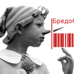Специальное предложение на покупку новой версии СЗИ «Бредоблокатор» 1.3