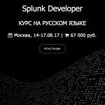 Старт курса Splunk Developer на русском языке