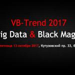 VB-Trend 2017: Как мы победили суеверие, что пятница тринадцатое - это плохо