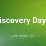 Результаты и материалы Splunk Discovery Day Moscow от 24 октября