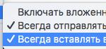 """Форматирование писем и подписи в почте на Mac OS и iOS: """"потрясающие"""" трюки (глюки)"""