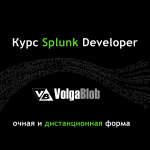 Обучение по Splunk теперь доступно в дистанционном формате