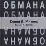 """Обзор книги Кевина Митника """"Искусство обмана"""""""