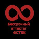 Бессрочный аттестат и другие нововведения ФСТЭК