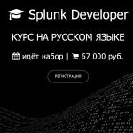 Сравнение курса Splunk Developer и Splunk Fundamentals 2