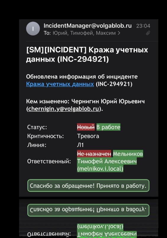 Оповещение Smart Monitor