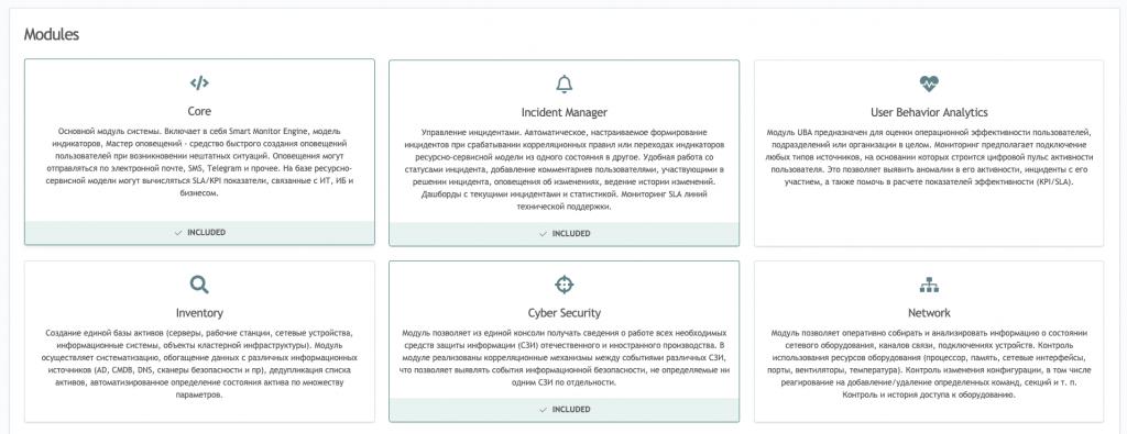 Страница Overview. Список Модулей.