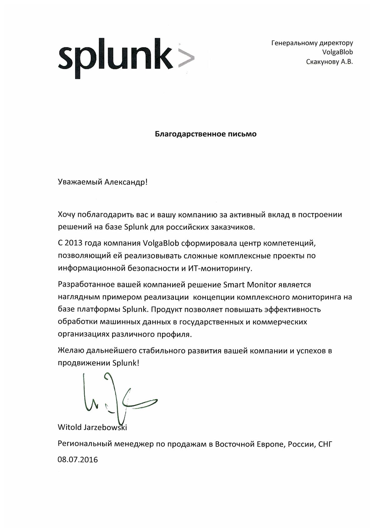 Splunk  Благодарственное письмо за развитие Splunk в России - VolgaBlob
